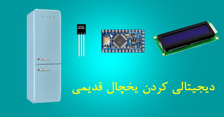 Refrigeretor Arduino Pro Mini