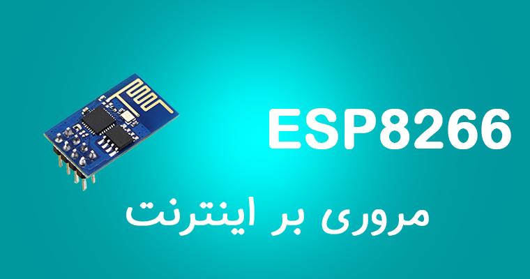 ESP8266 مروری بر اینترنت