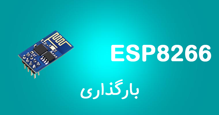 ESP8266 بارگذاری